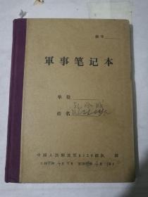 老军事笔记本(内容丰富,学习专业的好资料)