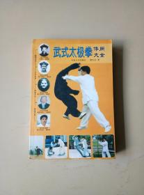 武式太极拳体用大全(作者签赠夲)