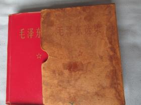 毛泽东选集——64开一卷本——版本信息见版权页