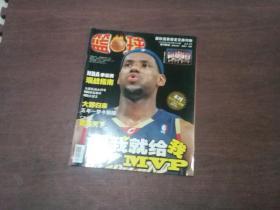 篮球2006.5