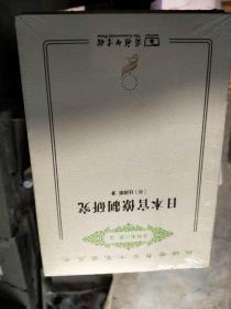 日本官僚制研究:汉译名著本