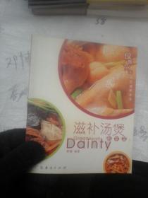 滋补煲汤家常菜