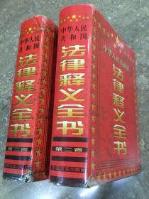 中华人民共和国--法律释义全书(二.三卷)合售2本