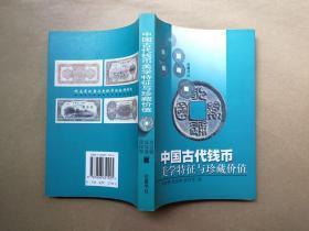 中国古代钱币美学特征与珍藏价值