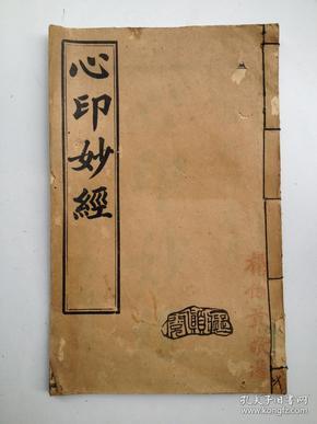 心印妙经(1922年)