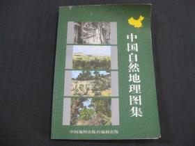高等学校教学参考用:中国自然地理图集(第二版)