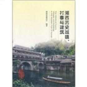 湘西历史城镇村寨与建筑