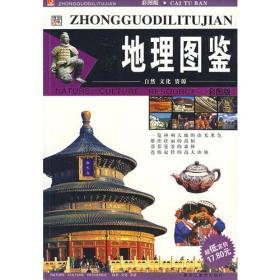 中国地理图鉴(彩图版)