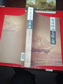 南海神庙文献汇辑