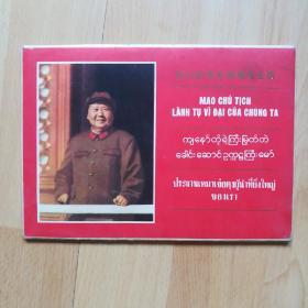 我们的伟大领袖毛主席( 明信片10张  越  缅   泰)