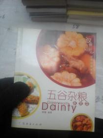 五谷杂粮家常菜