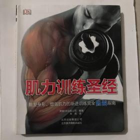肌力训练圣经