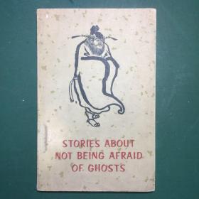 不怕鬼的故事  英文版,