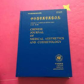 中华医学美学美容杂志2013 第19卷