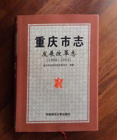 重庆市志——发展改革志 (1986-2005)