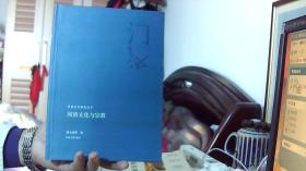 河洛文化与宗教--精装(16开,10品)中租屋--北4竖--05