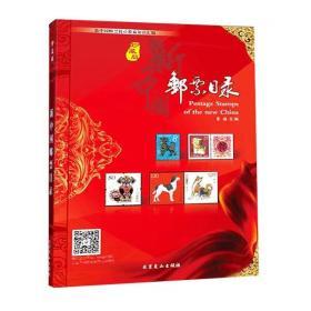 正版 新中国邮票目录 集邮收藏工具书籍参考资料 邮票收藏鉴赏 新中国邮票目录 鉴别特征与现实市场投资和收藏保养技巧