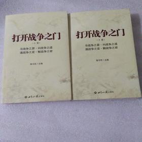 打开战争之门(上下)陈守民  主编 世界知识出版社