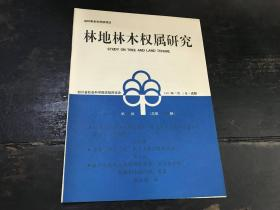 林地林木权属研究(第三期 总二十四期)1997年7月5日·成都