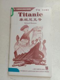 外教社―克莱特学生英语分级读物 历史事件 泰坦尼克号