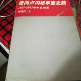 走向卢沟桥事变之路:1927~1937年中日关系