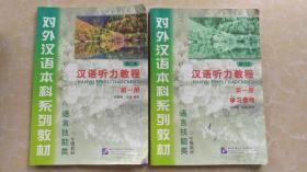 汉语听力教程(修订本)第一册+学习参考(2本合售)