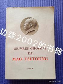 毛泽东选集 第五卷 法文