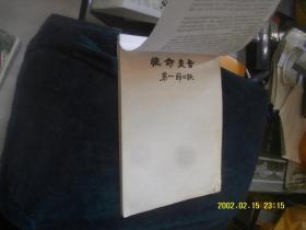 性命圭旨 1-6节口诀手写本详见图片