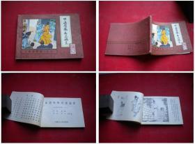 《后水浒传》第8册,64开常人绘,内蒙古1985.9一版一印,502号,连环画