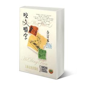 2006年咬文嚼字合订本(精)