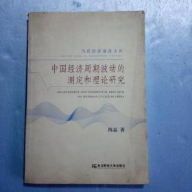 中国  经济周期波动的测定和理论研究