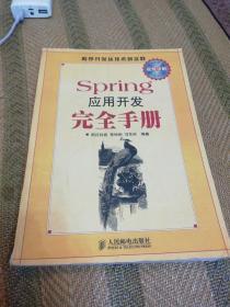 Spring 应用开发完全手册