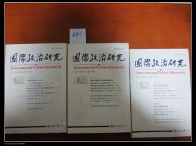国际政治研究三本