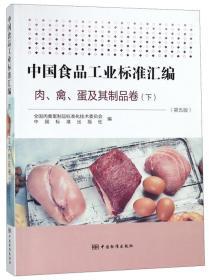 中国食品工业标准汇编肉、禽、蛋及其制品卷(下第5版)