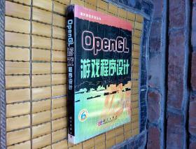 OpenGL游戏程序设计(一版一印)