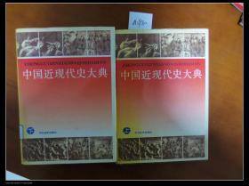 中国近现代史大典(上下册)