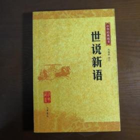 世说新语:中华经典藏书