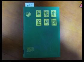 中国水利年鉴创刊号1990