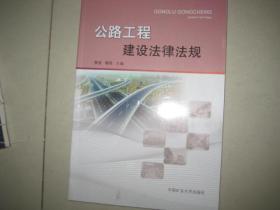 公路工程建设法律法规  BD 6966