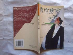 卫斯理科幻小说系列:11《真空密室之谜》1998年1版1印
