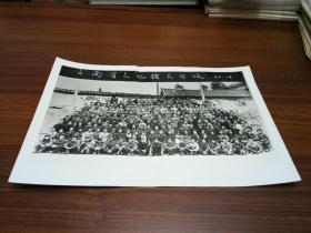云南省文化馆长会议【1979年---12月】