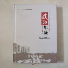《濮阳年鉴2017》(总第三十一卷)