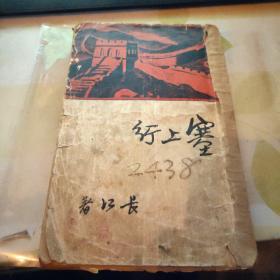 红色精品 【塞上行】著名记者 长江著 内地图多 24号
