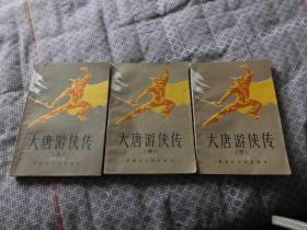 大唐游侠传 (全3册)