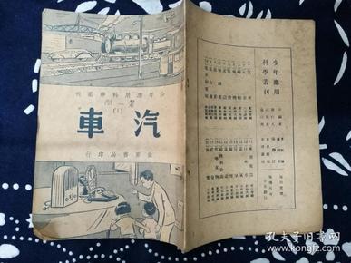 民国书 汽车(少年应用科学丛书) 蓝章华编  世界书局(H4-4)
