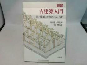 图解 古建筑入门-日本的古建筑是如何被建造的   32开  149页 品好包邮