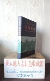 广东省地方志系列丛书------东莞市系列------《东莞市常平镇苏坑村志》------虒人荣誉珍藏