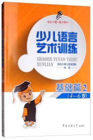 语言小博士系列教材 少儿语言艺术训练基础篇2(4-6岁)