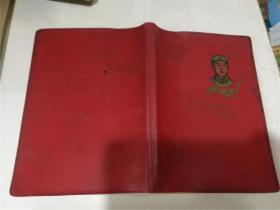 【老版笔记本】一心为革命(红色塑封,有笔记)