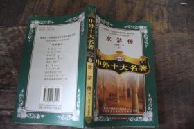 中外十大名著:水浒传(中)